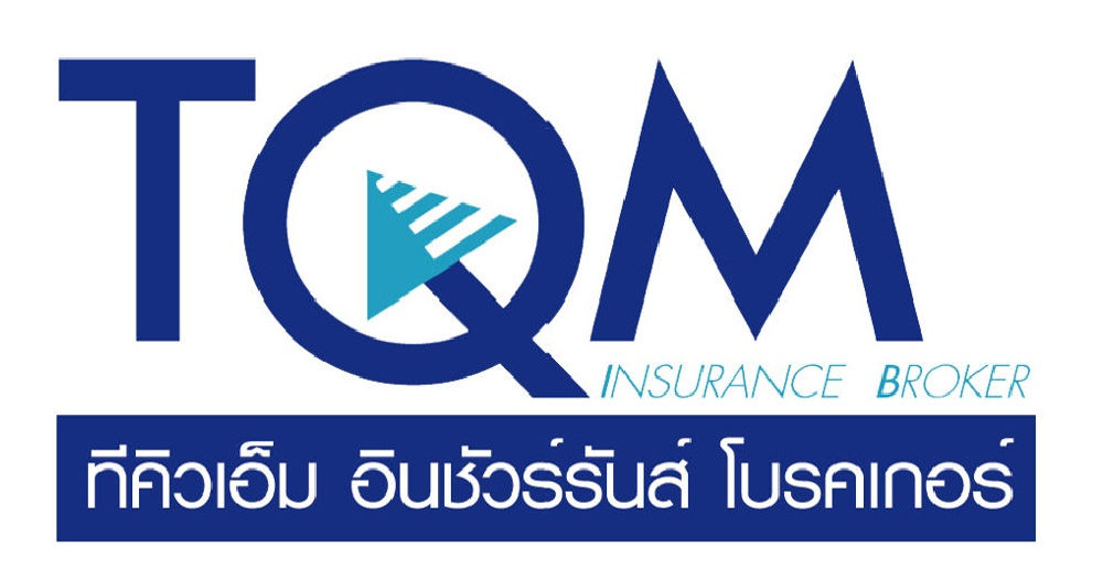 TQM โบรคเกอร์ประกันภัย | บริษัท ทีคิวเอ็ม โบรคเกอร์