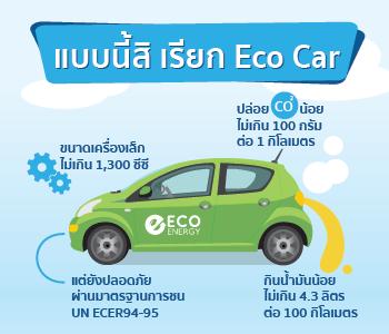 Eco car คืออะไร