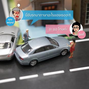 ถอยรถชนท้าย