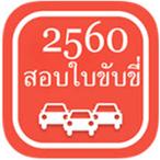 appสอบใบขับขี่
