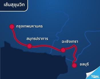 เส้นทางควรเลี่ยงตะวันออก