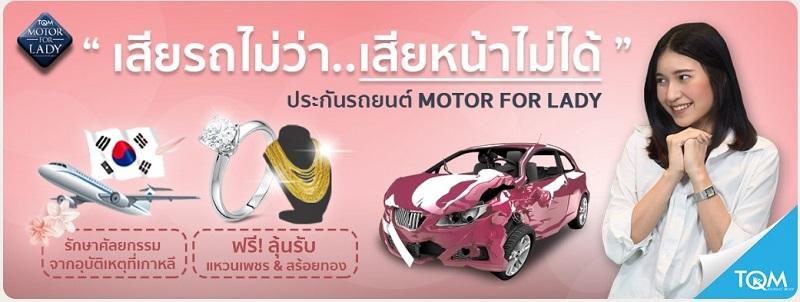 ประกัน Motor for Lady ประกันสำหรับผู้หญิง