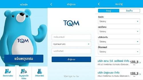 แจ้งเคลมผ่านแอปฯ TQM Beside Application