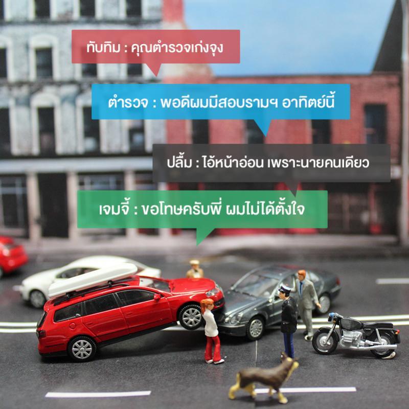 เจ้าหน้าที่ตำรวจเคลียเหตุการณ์ การชนกันของรถยนต์บนท้องถนน เนื่องจากมีสุนัขตัดหน้ารถ