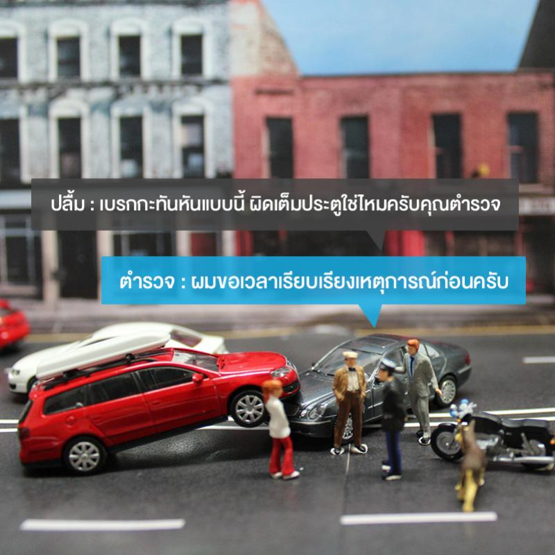 เจ้าหน้าที่ตำรวจเรียบเรียงเหตุการณ์ ว่ามีการชนกันของรถยนต์บนท้องถนน เนื่องจากมีสุนัขตัดหน้ารถ