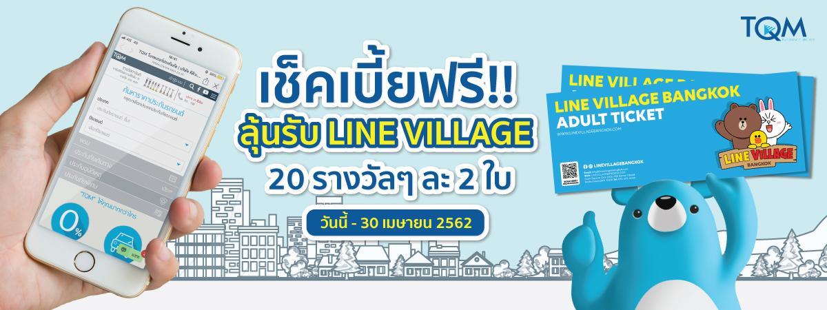 เช็คเบี้ยลุ้นบัตร Line Village
