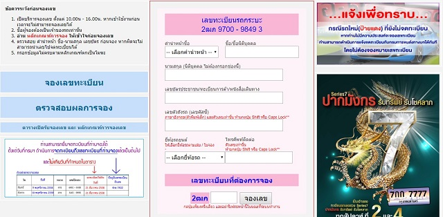 Image result for จองทะเบียนรถ