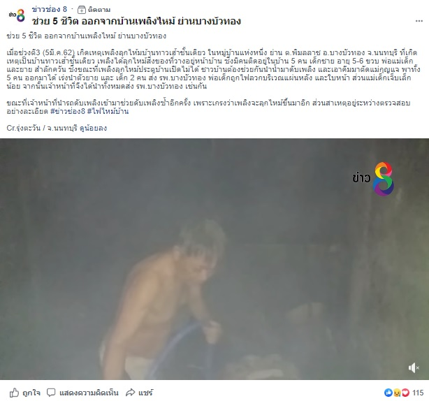 ข่าวนี้เหตุเกิดที่จังหวัดนนทบุรี เป็นทาวน์เฮ้าส์บ้านเดี่ยวติดลูกกรง มีทั้งเด็ก และผู้ใหญ่ติดอยู่ในบ้านขณะที่เกิดเพลิงไหม้