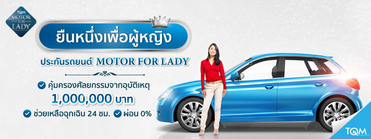 ประกันรถยนต์สำหรับผู้หญิง Motor for Lady