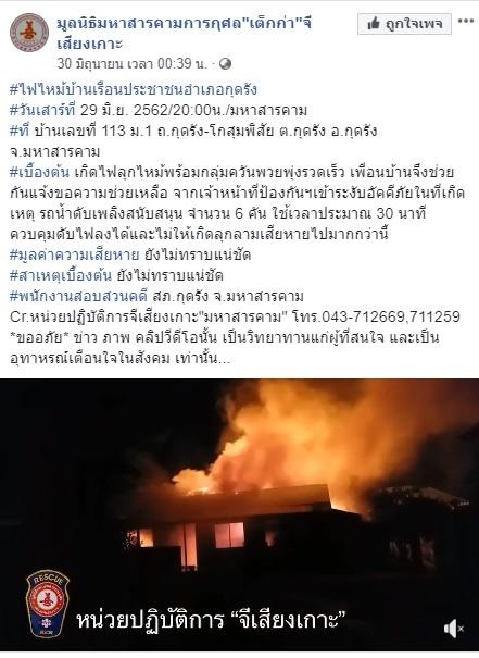 ไฟไหม้บ้านที่ถึงแม้จะไม่มีผู้อยู่อาศัย และได้รับความเสียหายอย่างมากย่านสาธุประดิษฐ์