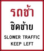 รถช้าชิดซ้าย