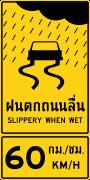 ฝนตกถนนลื่น