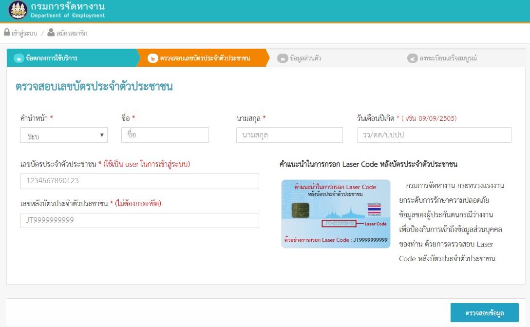 ข้อมูลที่ต้องกรอกในเว็บไซต์กรมการจัดหางาน empui.doe.go.th