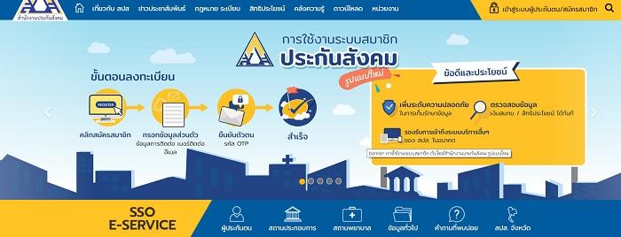 หน้าตาของเว็บไซต์ประกันสังคมแบบใหม่ www.sso.go.th