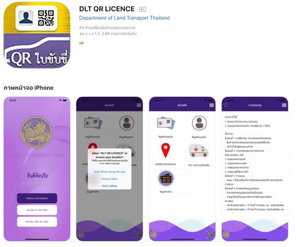 ใบขับขี่อิเล็กทรอนิกส์ ผ่านแอปพลิเคชัน DLT QR Licence