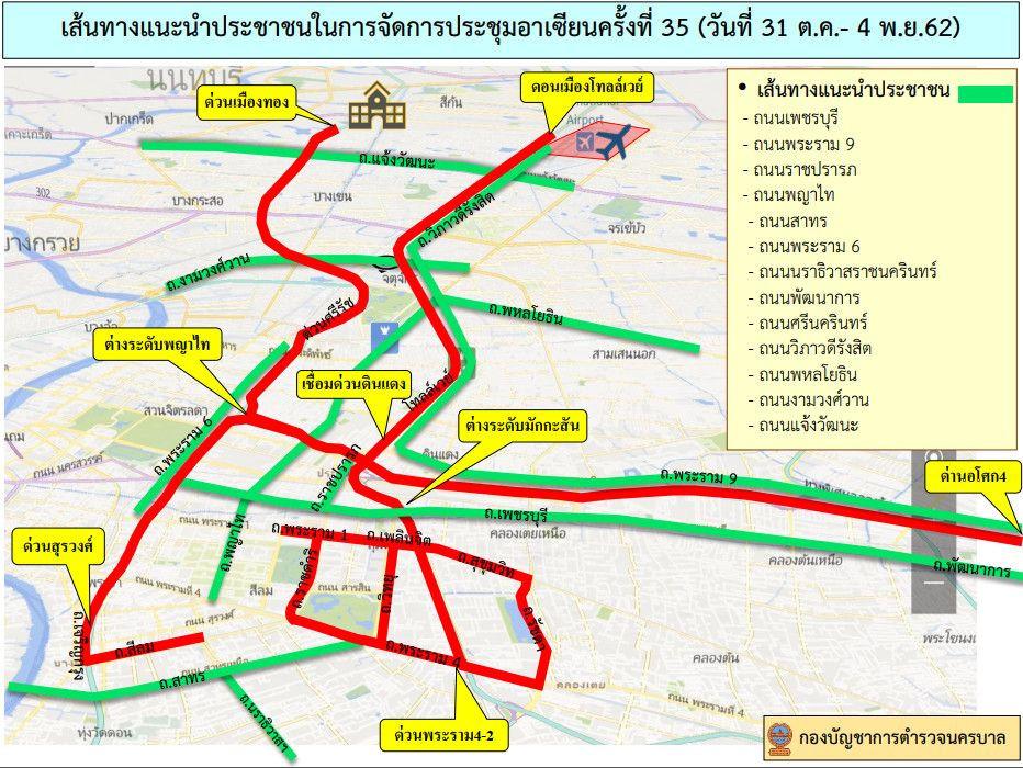 เส้นทางที่แนะนำให้ประชาชนไปใช้ช่วงประชุมอาเซียน