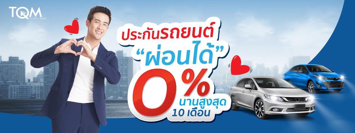 ความคุ้มครองประกันรถยนต์ผ่อน 0%