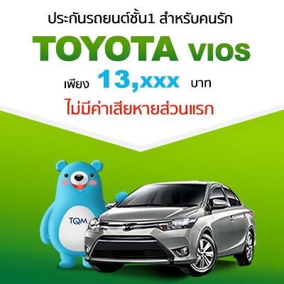 ประกันรถชั้น1 Toyata Vios