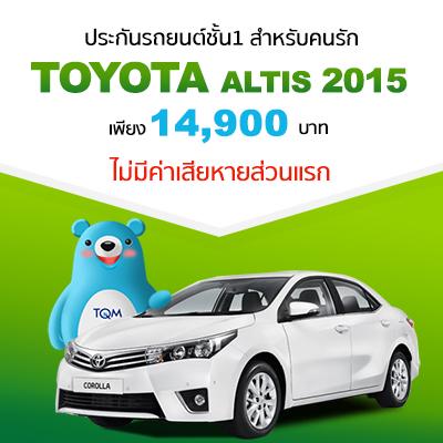 ประกันรถชั้น1 Toyata Altis