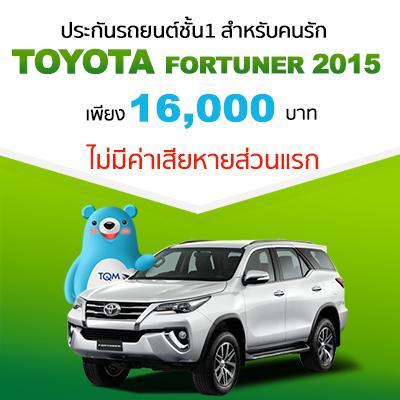 ประกันรถชั้น1 Toyata Fortuner