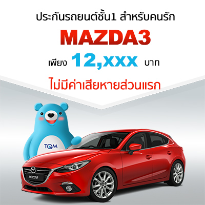 ประรถชั้น1 Mazda