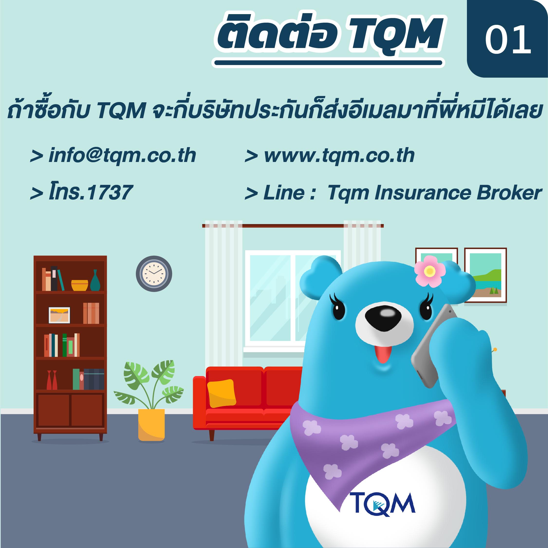 ติดต่อ TQM