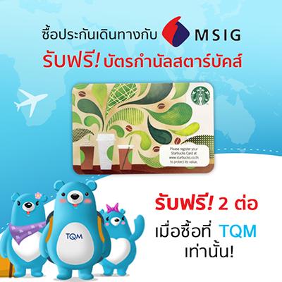 ประกันเดินทาง MSIG