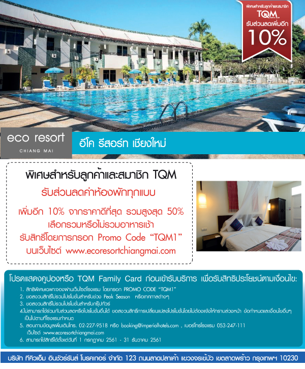 Eco Resort Chiang Mai