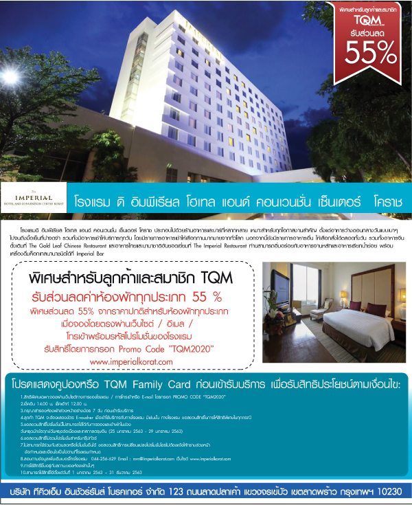The Imperial Hotel and Convention Centre Korat