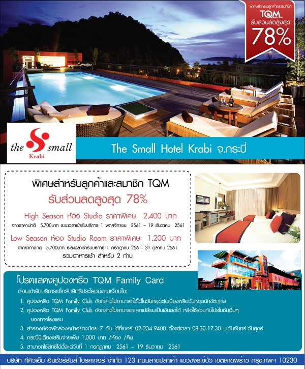 The Small Hotel Krabi