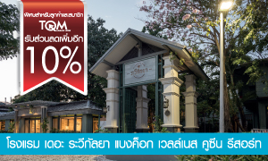 The Raweekanlaya Bangkok Wellness Cuisine Resort