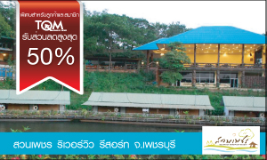 Suanphet Riverview Resort