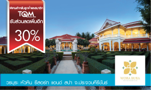 Wora Bura Huahin Resort & Spa