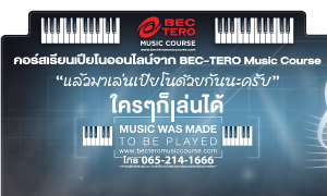 BEC-TERO Music Course
