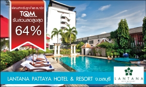 Lattana Pattaya Hotel and Resort