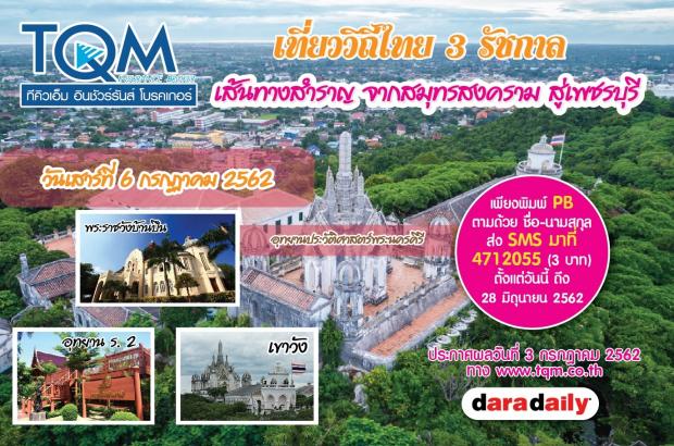 TQM ชวนนุ่งโจง ห่มสไบ  เที่ยววิถีไทย 3 รัชกาล เส้นทางสำราญ จากสมุทรสงคราม สู่เพชรบุรี 6 กรกฎาคม 2562
