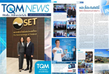 พบกับ TQM News เล่มที่ 43 ได้ที่นี่