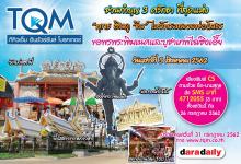 TQM ชวนทำบุญ 3 ศรัทธา ที่สุดแห่ง พุทธ ฮนดู จีน ไหว้พระหลวงพ่อโสธร ขอพรพระพิฆเนศ บูชาเทพไฉ่ซิงเอี้ยะ วันเสาร์ที่ 3 สิงหาคม 2562