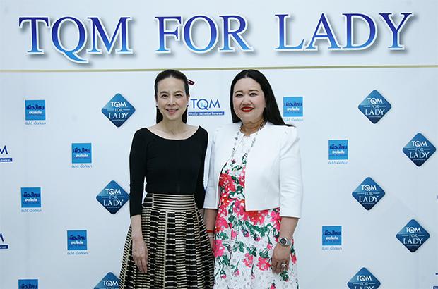 """ทีคิวเอ็ม- เมืองไทยประกันภัย คลอดแคมเปญ """"TQM For Lady"""" ชู 5 โปรดักส์ตอบโจทย์ทุกอินไซด์ผู้หญิง ตอกย้ำความเป็นผู้นำตลาด"""