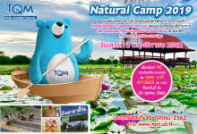 TQM Natural Camp 2019 ล่องเรือเลาะคลองมหาสวัสดิ์สัมผัสวิถีเกษตรกรรม จ.นครปฐม วันเสาร์ที่ 2 พฤศจิกายน 2562