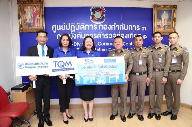 TQM - BKI มอบประกันภัยไวรัสโคโรนา สนับสนุนการทำงานของตำรวจท่องเที่ยว สนามบินสุวรรณภูมิ