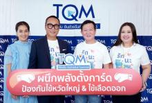 TQMออกแคมเปญตั้งการ์ดรับมือไข้หวัดใหญ่ไข้เลือดออก ฯ