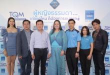 """ทีคิวเอ็ม-เมืองไทยประกันภัย ส่งแคมเปญ """"For Lady"""" ตอกย้ำผู้นำตลาดประกันภัยสำหรับผู้หญิง"""