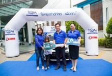 มอบรถยนต์แก่ผู้โชคดีโครงการ TQM Family Club 2019