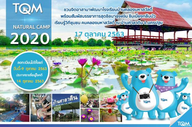 TQM Natural Camp 2020  ล่องเรือเลาะคลองมหาสวัสดิ์ สัมผัสวิถีเกษตรกรรม  จ.นครปฐม วันเสาร์ที่ 17 ตุลาคม 2563