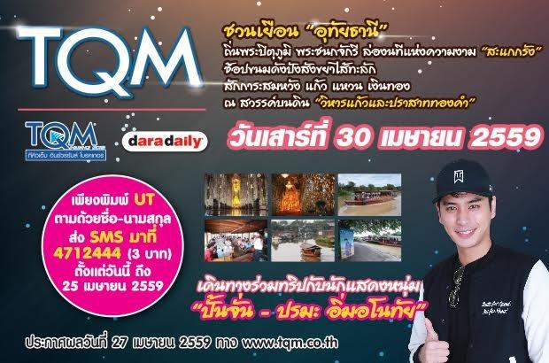 TQM ชวนเยือนอุทัยธานี 30 เมษายน 2559