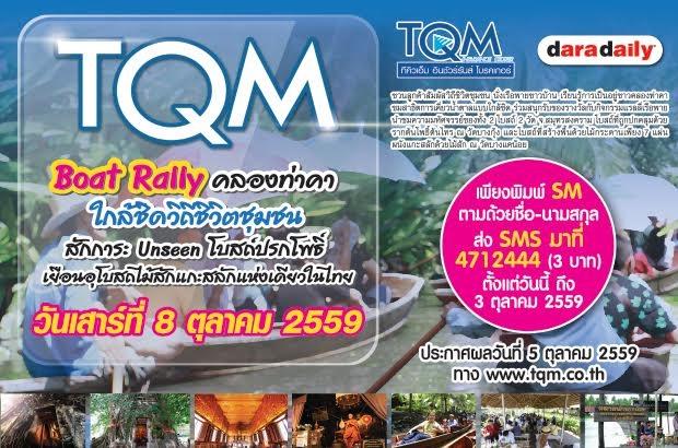 TQM Boat Rally คลองท่าคา ใกล้ชิดวิถีชีวิตชุมชน สักการะ Unseen โบสถ์ปรกโพธิ์ 8 ตุลาคม 2559