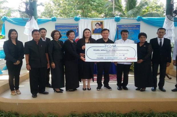TQM มอบเงินสมทบทุนแม่ของแผ่นดิน