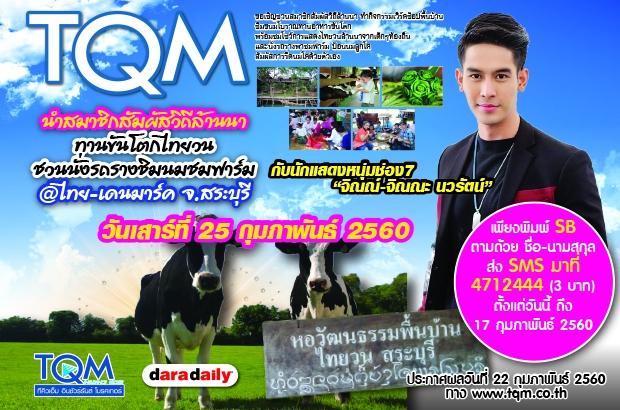 TQM ลุ้นเที่ยวบ้านไทยวน ทานอาหารแบบขันโตก ท่องเที่ยวเชิงเกษตรฟาร์มโคนมไทย-เดนมาร์ค