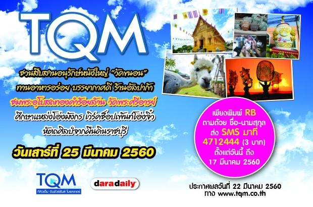 TQM ลุ้นชมอุโบสถทองคำร้อยล้าน วัดพระศรีอารย์ ศึกษาแหล่งโอ่งมังกร @ราชบุรี